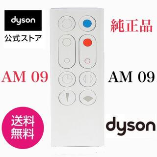 ダイソン(Dyson)の★dyson ★ダイソンリモコンホットアンドクール AM09純正★ホワイト(ファンヒーター)