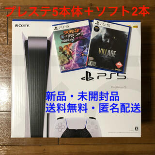 SONY - 本体+ソフト【新品】PS5 プレステ5 CFI-1000A01 ディスクドライブ