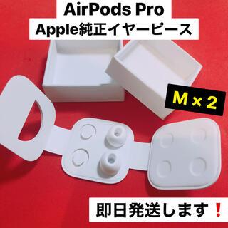 Apple - 【新品】AirPods Pro 純正 イヤーチップ イヤーピース M 交換 小箱