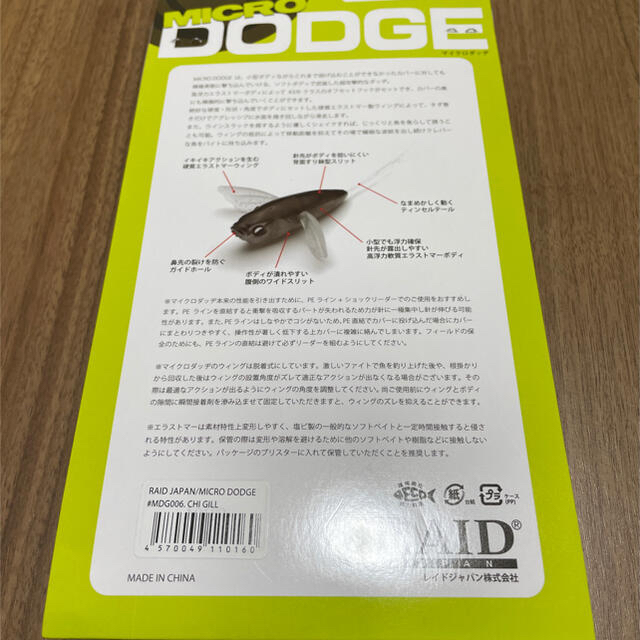 【新品】レイドジャパン マイクロダッジ スポーツ/アウトドアのフィッシング(ルアー用品)の商品写真