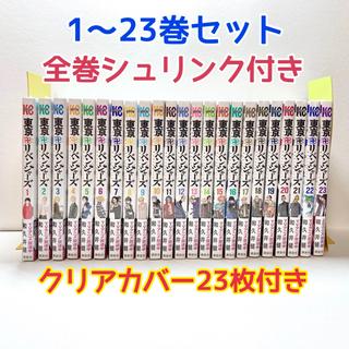 東京リベンジャーズ 全巻セット 全巻 1〜23巻 コミック 漫画 シュリンク付き