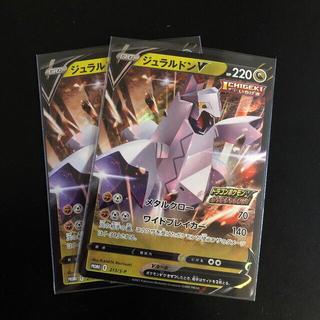 ポケモン(ポケモン)のポケモン 蒼空ストリームプロモカード ジュラルドンV 2枚セット(シングルカード)