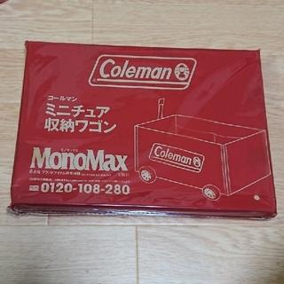 MonoMax 8月号 ブランドアイテム特別付録のみ