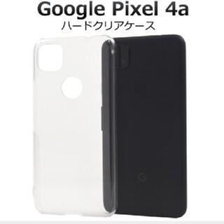 新品 ピクセル4a クリアハードケース