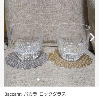 バカラ(Baccarat)のBaccarat  ペア  グラス  (グラス/カップ)