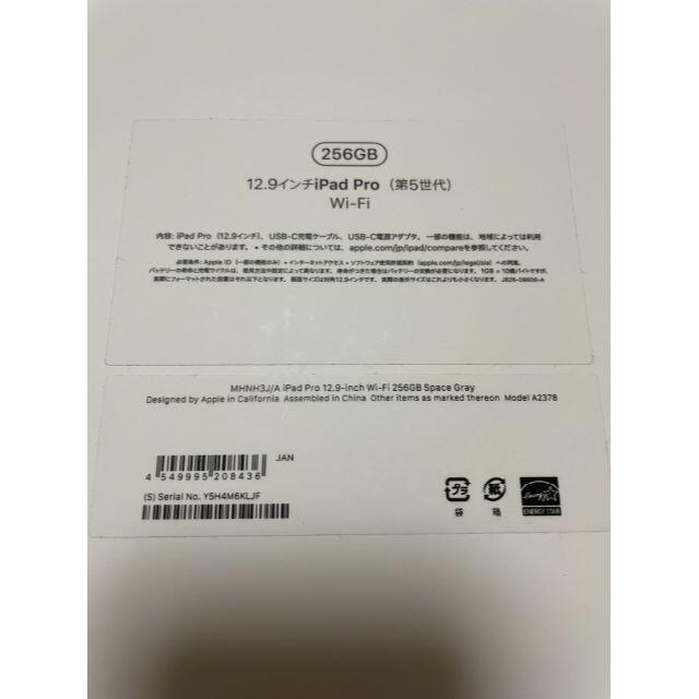 Apple(アップル)のiPad Pro 12.9インチ(第5世代) 256GB スペースグレイ スマホ/家電/カメラのPC/タブレット(タブレット)の商品写真