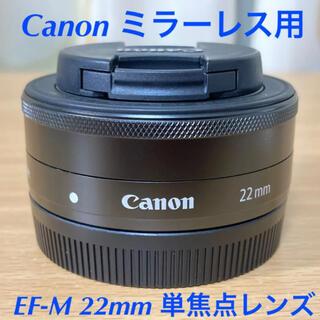 Canon - 【ほぼ新品】 EF-M22mm F2 STM ef-m 22mm 単焦点レンズ