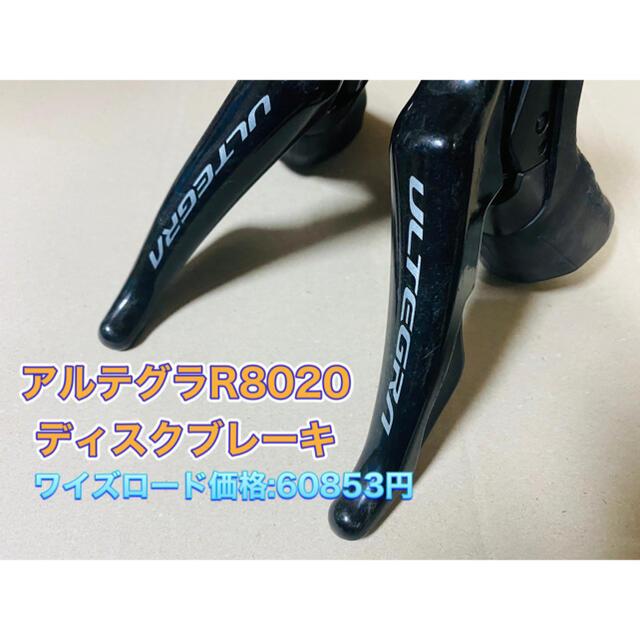 SHIMANO(シマノ)のアルテグラR8020 STIレバー ディスクブレーキ用 スポーツ/アウトドアの自転車(パーツ)の商品写真