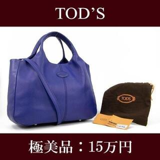 TOD'S - 【全額返金保証・送料無料・極美品】トッズ・2WAYショルダーバッグ(I042)