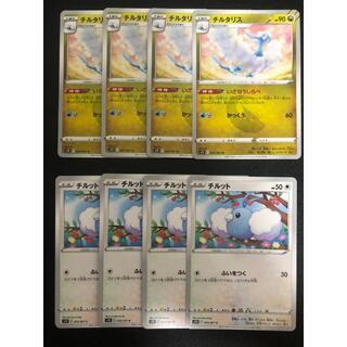 ポケモン(ポケモン)のチルタリス 進化セット(シングルカード)