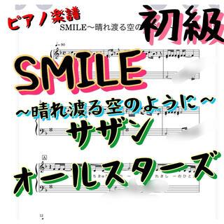 ピアノ楽譜 初級 SMILE サザンオールスターズ(ポピュラー)