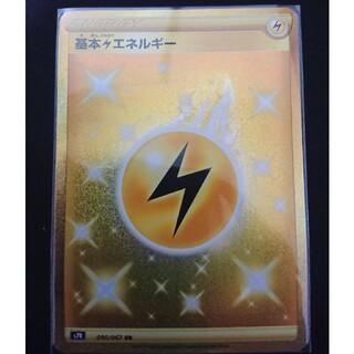 ポケモン(ポケモン)の基本雷エネルギー UR(シングルカード)