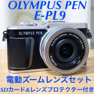 OLYMPUS - OLYMPUS PEN E-PL9 ミラーレス一眼 電動ズームレンズセット