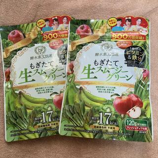 もぎたて生スムージーグリーン2袋(ダイエット食品)