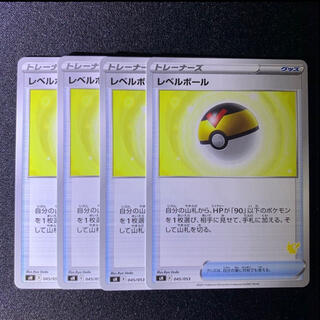 ポケモン(ポケモン)の【即日発送】レベルボール 4枚(シングルカード)