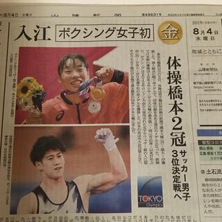 山陽新聞 8/4付(印刷物)