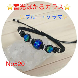 No520   蓄光ほたるガラス(ブルー・ケラマ)ブレスレット