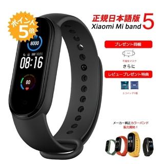 Xiaomi mi band 5(その他)