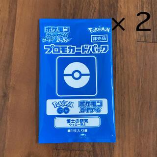 ポケモン(ポケモン)のポケモンカード プロモカードパック 博士の研究 ウィロー博士 2枚セット(シングルカード)