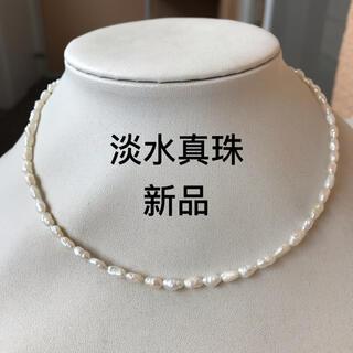 淡水パールネックレス ケシパール 本真珠 チェーン 細め カジュアル ホワイト