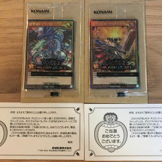 コナミ(KONAMI)の遊戯王 赤城乳業 懸賞2枚セット(シングルカード)