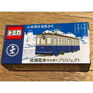 Takara Tomy - 限定品 トミカ 広島電鉄653号 被爆電車