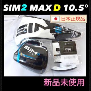 TaylorMade - 新品 SIM2 MAX D 10.5度 ドライバー ヘッド単品+付属品