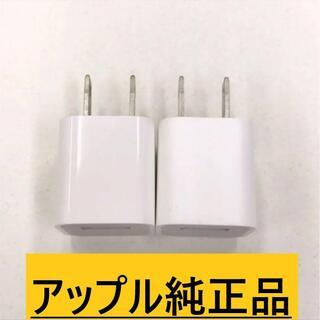 apple ACアダプター アップル純正2個セット (その他)