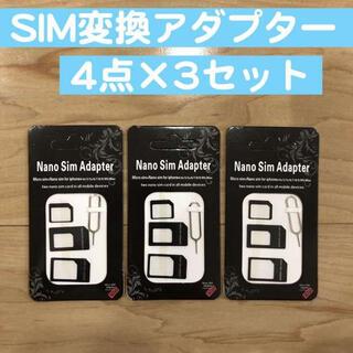 SIMサイズ変換アダプター 4点セット3枚 黒(その他)