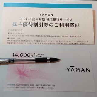 14000円分 ヤーマン 株主優待割引券