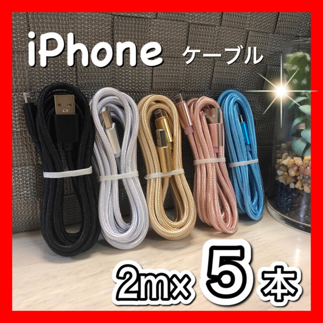 iPhone 充電ケーブル 充電器 2m  5本売り 5色 ライトニングケーブル スマホ/家電/カメラのスマートフォン/携帯電話(バッテリー/充電器)の商品写真