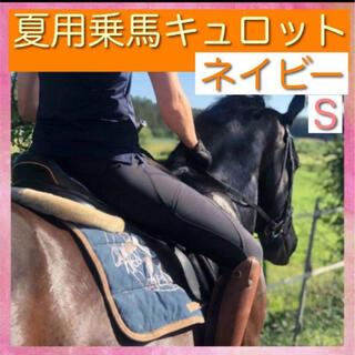 乗馬 キュロット レディース S ネイビー 乗馬用品 馬術用品 クレイン 厩務員(その他)