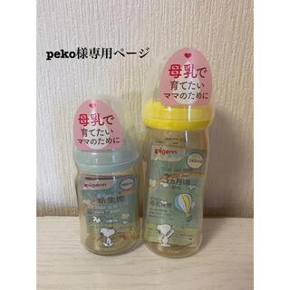 ピジョン(Pigeon)のpeko様専用ページ ピジョン哺乳瓶(哺乳ビン)