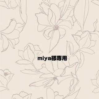 miya様専用(その他)