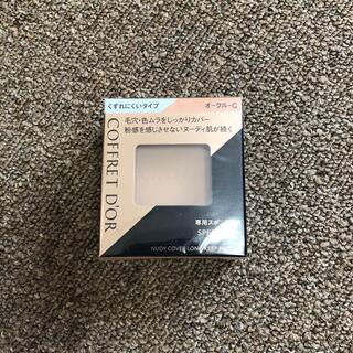 コフレドール(COFFRET D'OR)のコフレドール ヌーディカバー ロングキープパクトUV オークル-C(9.5g)(ファンデーション)