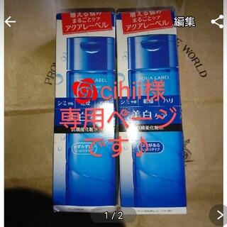 アクアレーベル(AQUALABEL)の資生堂 アクアレーベル ホワイトケア ローションR,RMの2本(化粧水/ローション)