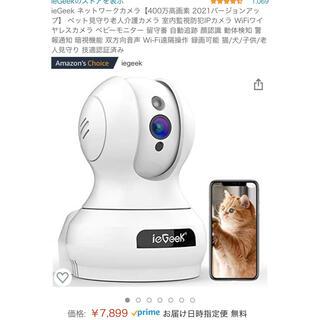 ieGeek ネットワークカメラ【400万高画素】 ペットWiFiベビーモニター(防犯カメラ)
