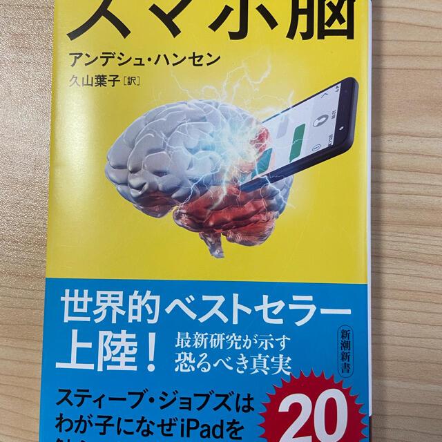 スマホ脳 エンタメ/ホビーの本(ビジネス/経済)の商品写真