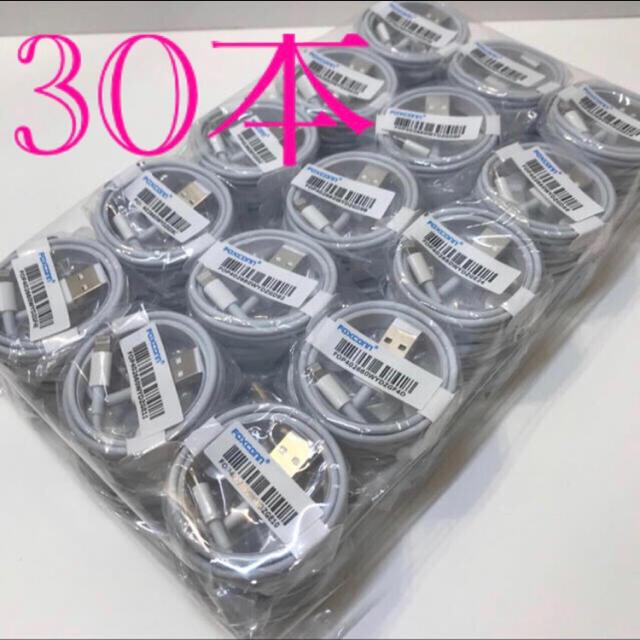 iPhone(アイフォーン)の純正品質iPhone充電・ Lightningケーブル 1m 30本 スマホ/家電/カメラのスマートフォン/携帯電話(バッテリー/充電器)の商品写真