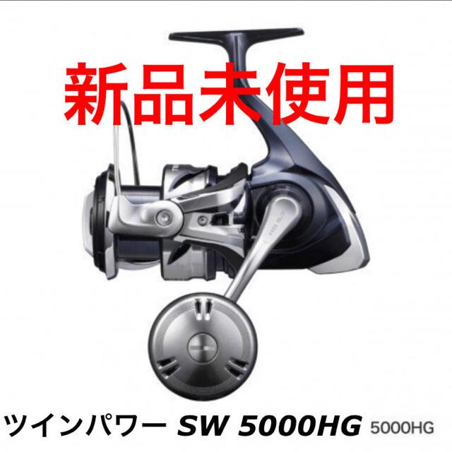 【新品】シマノ 21 ツインパワー SW 5000HG スポーツ/アウトドアのフィッシング(リール)の商品写真
