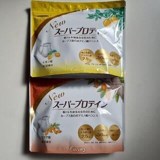 Curves カーブススーパープロテイン レモン味&ココア味 未開封(プロテイン)