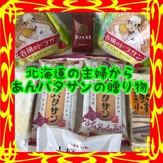セット1 北海道直送 あんバタサン 三方六 ボンヌ 柳月 詰め合わせ アソート (菓子/デザート)