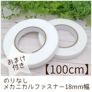 【100cm-⑱】のりなしメカニカルファスナー 18mm幅 極薄マジックテープ