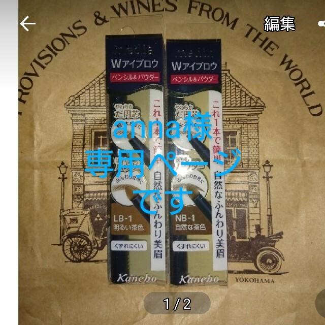 Kanebo(カネボウ)のメディアWアイブロウペンシル&パウダーLB-1,NB-1セット コスメ/美容のベースメイク/化粧品(パウダーアイブロウ)の商品写真