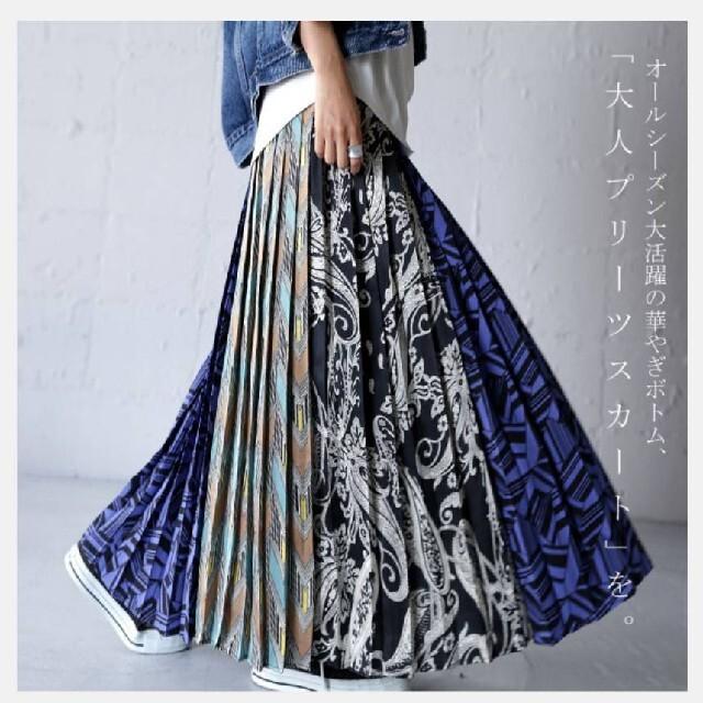 antiqua(アンティカ)のアンティカ 柄切り替えロングスカート レディースのスカート(ロングスカート)の商品写真