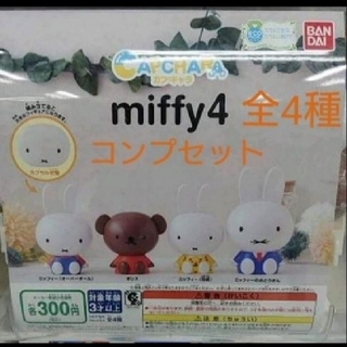 カプキャラ ミッフィー 4 miffy  ○全4種