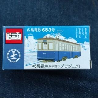Takara Tomy - トミカ 広島電鉄 限定 653号