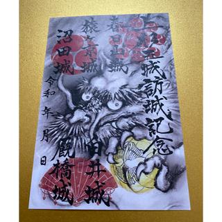 上杉五城訪城記念☆御城印《枚数限定・非売品》(印刷物)