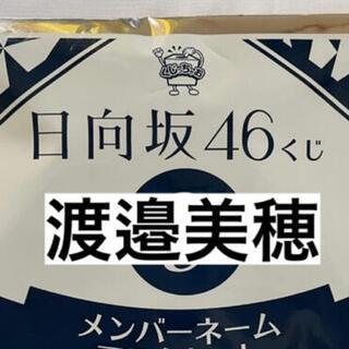 日向坂46 メンバーネーム 渡邉美穂