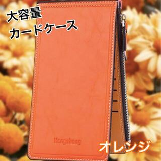 カードケース 大容量 17枚収納 薄型 財布 オレンジ